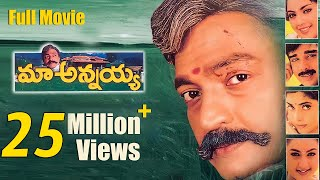 Maa Annayya Full Length Telugu Movie || Rajasekhar, Meena || Ganesh Videos - DVD Rip..