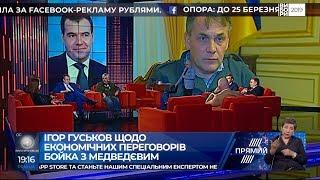 Росія пішла ва-банк: у СБУ пояснили справжню мету візиту Бойка та Медведчука у Москву