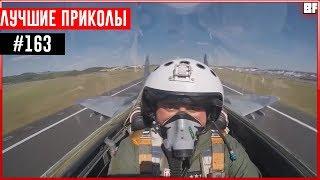 ПРИКОЛЫ 2017 Ноябрь #163 ржака до слез угар прикол - ПРИКОЛЮХА