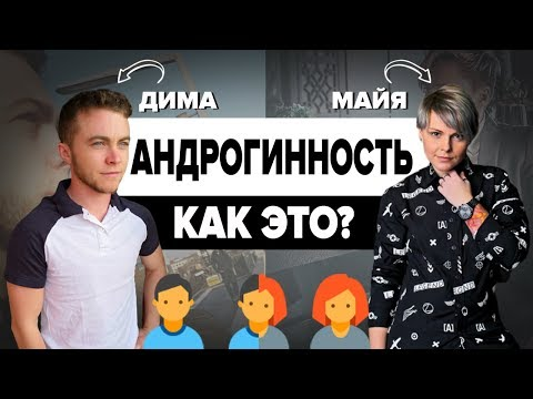 Небинарность / Андрогинность - Майя Миронова