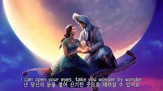 A Whole New World - Mena Massoud, Naomi Scott (알라딘 2019 OST) 가사/한국어자막