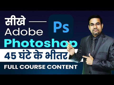 Learn Adobe Photoshop online   Photoshop Training  Photoshop ...