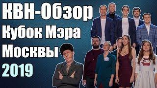 КВН-Обзор Кубок Мэра Москвы 2019   Народное Судейство