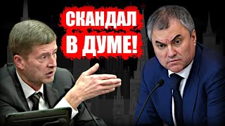 РАЗГРОМНОЕ ВЫСТУПЛЕНИЕ ДЕПУТАТА ГД Иванова по ситуации внеочередного заседания облдумы в Курске!