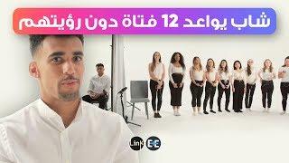 شاب يحاول اختيار فتاة واحدة من بين 12 فتاة دون رؤيتهم (مترجم عربي)
