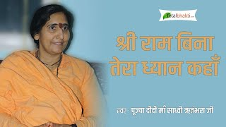 PUJYA DIDI MAA SADHVI RITAMBHARA JI || SHRI RAM BINA TERA DHYAN || BHAJAN (DELHI)