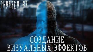 """""""Образец 32"""" VFX Brakedown / Создание спецэффектов"""