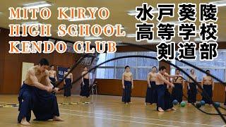 【BUILDING KENDO PHYSIQUE vol.2】Mito Kiryo High School Kendo Club ⎪【体の作り方 vol.2】水戸葵陵 高等学校 剣道部