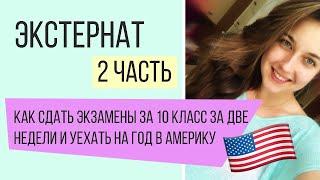Экстернат. Как сдать экзамены за 10 класс за две недели и уехать на год в Америку. (часть 2)