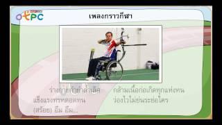 สื่อการเรียนการสอน เพลงกราวกีฬา เวอร์ชั่น พาราริมปิกเกมส์ ป.3 ภาษาไทย