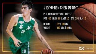 #10 YU-REN CHEN (陳郁仁)|高二|6'2 (190cm)|180 Lbs (82kg)|高苑工商|PF|Age: 17