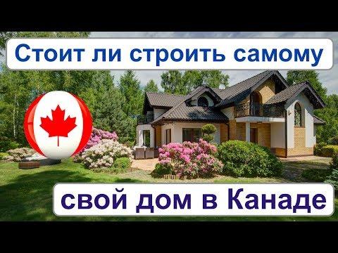 Как купить землю в Канаде и построить самому себе дом. Отзыв риэлтора в Канада. Эмиграция.