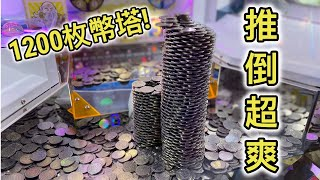 ✨WATCH A 1200 COINS TOWER FALL✨| Cow Play Cow Moo Arcade Season 3 #4【Catch A Toy】