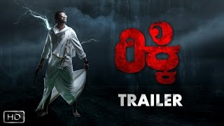 Ricky Official Trailer