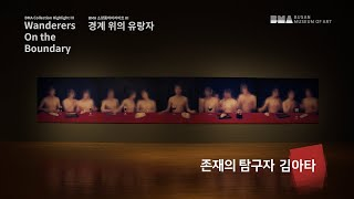 《BMA 소장품 하이라이트 Ⅲ_경계 위의 유랑자》 | 청소년 온라인 프로그램 | 김아타