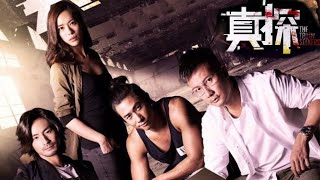 The Truth Seekers 真探 Ep 1