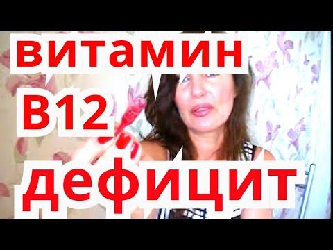 Нехватка витамина В12 у женщин. Чем грозит  дефицит витамина и как пополнить запас .