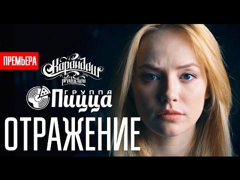 - Карандаш feat. ПИЦЦА — Отражение (Официальное видео)