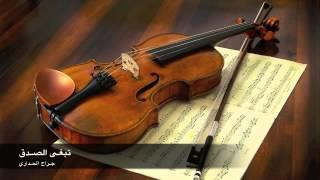عزف على الكمان - بوراشد - تبغى الصدق - 85