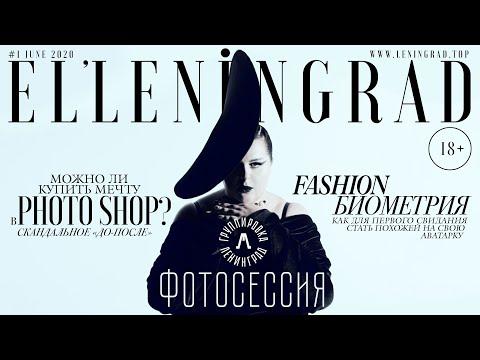 Ленинград - Фотосессия