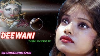 DEEWANI Tere Naam Ki [ KRISHNA BHAJAN ] BY ANUPAMA DAS - Download this Video in MP3, M4A, WEBM, MP4, 3GP
