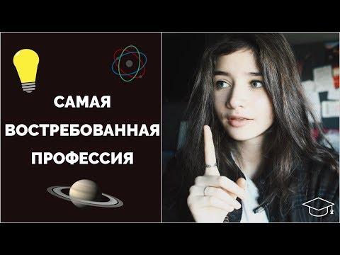 Карьера физика | Профориентация