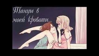 Танцы в моей кровати Аниме кллип