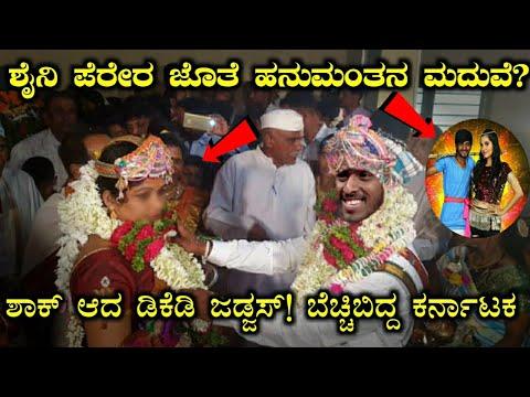 Saregamapa Hanumantha marriage to shaini perrera | ಶೈನಿ ಜೊತೆ ಹನುಮಂತನ ಮದುವೆ