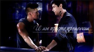 Malec[CMV] Alec & Magnus - И мы просто промолчим [+2x20]