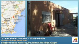 preview picture of video '3-х комнатная особняк с 2-мя ваннами в Country House, Rafal, Alicante'