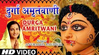 श्री दुर्गा अमृतवाणी I Shree Durga Amritwani I ANURADHA PAUDWAL,Full HD Video - Download this Video in MP3, M4A, WEBM, MP4, 3GP