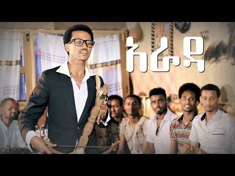Fikeru Yilkal – Arada   አራዳ – New Ethiopian Music 2017 (Official Video)