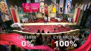 Дело в стиле все под контролем - Модный приговор (Modnyy Prigovor)