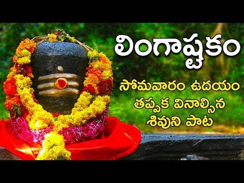 వినాయకచవితి సోమవారం మహా శివునికి ఇష్టమైన లింగాష్టకం వింటే కోటి జన్మల పుణ్యం Shiva Lingastakam 🔱