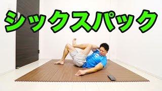 10分悶絶!クランチで腹筋を割る!自宅で道具なしでできるシックスパックトレーニング!