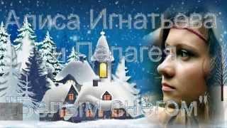 Белым снегом, Алиса Игнатьева, Пелагея