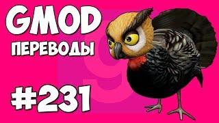 Garry's Mod Смешные моменты (перевод) #231 - БЕШЕНАЯ ИНДЕЙКА (Гаррис Мод)