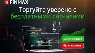 Торговые сигналы онлайн бесплатно в Finmax (Финмакс). Торговля опционами по сигналам