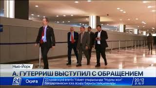 Антониу Гутерриш выступил с обращением по случаю предстоящего Дня ООН