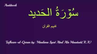 57-Surah Hadeed Tafseer