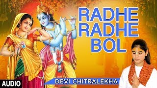 Radhe Radhe Bol I DEVI CHITRALEKHA I Full Audio Song I T-Series Bhakti Sagar - Download this Video in MP3, M4A, WEBM, MP4, 3GP
