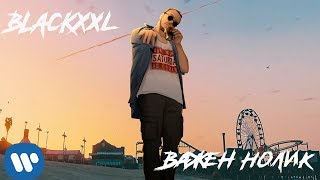 BLAcKxxl - Важен нолик   Official Audio