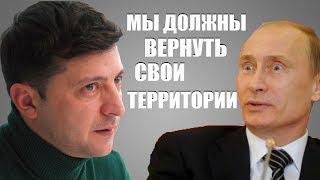 СРОЧНО! Интервью Зеленского о Путине и Коломойском