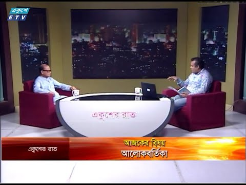 Ekusher Rat || বিষয়: আলোকবর্তিকা || 17 May 2020 || ETV Talk Show