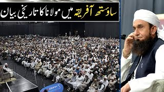 Maulana Tariq Jameel Latest Bayan 8 March 2019