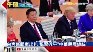 白宮新聞室出包稱習近平「中華民國總統」