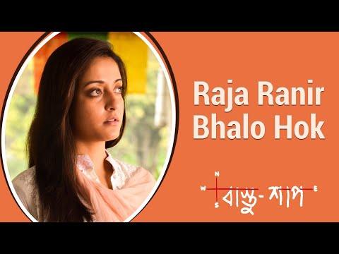 Raja Ranir Bhalo Hok