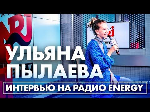 """Ульяна Пылаева: правда о шоу """"ХОЛОСТЯК"""",  старт шоу """"Новое утро"""" и кастинги на ТНТ"""