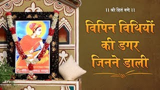 Shree Hita Harivansh Mahaprabhu Bhajan | Vipin Vithiyon ki Dagar Jinne Dali | Shree Hita Ambrish Ji
