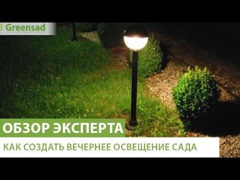 Как создать вечернее освещение сада?